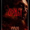 Фильм «Орда» – идеологическое оружие против единения российских народов